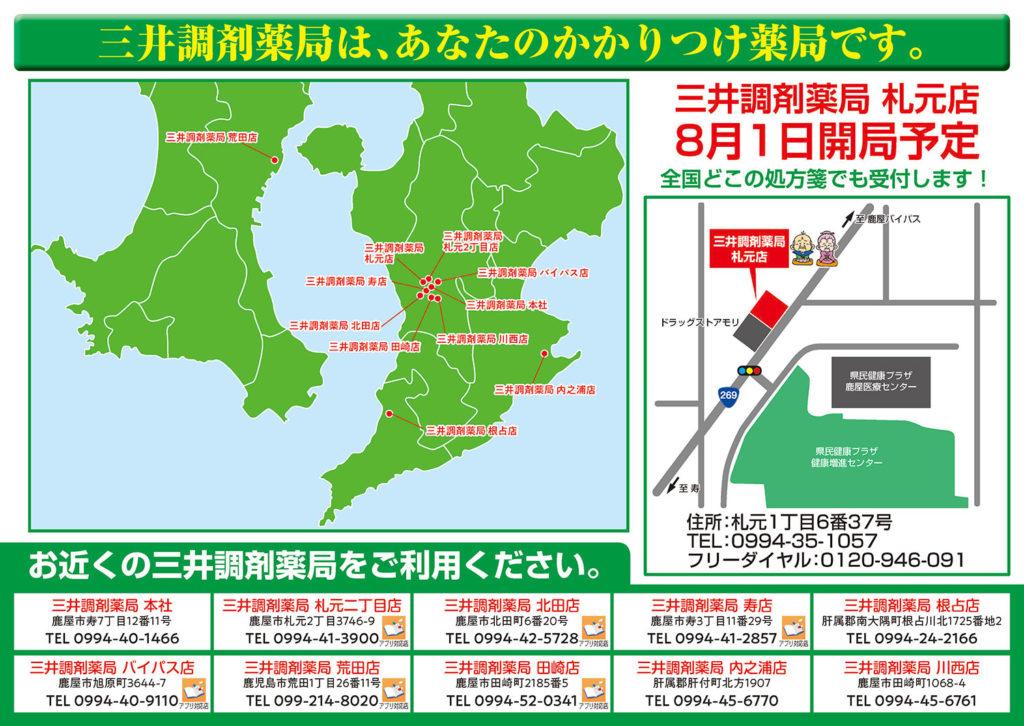 画像:三井調剤薬局札元店が8月1日に開局予定です。