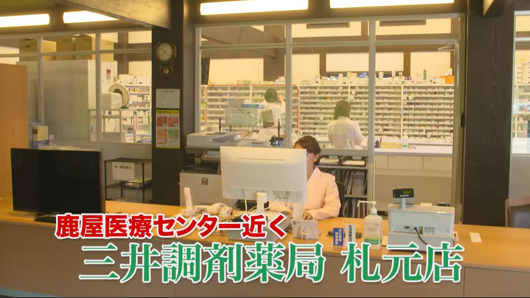 三井調剤薬局TVCMの一場面