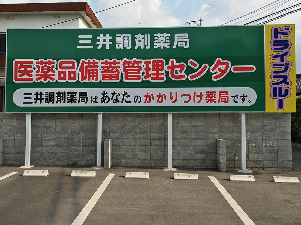 写真:札元店ドライブスルー看板