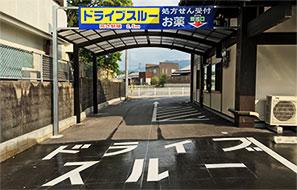 写真:札元店ドライブスルー
